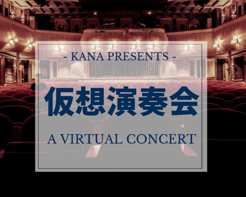 仮想演奏会 (2020年2月開催)