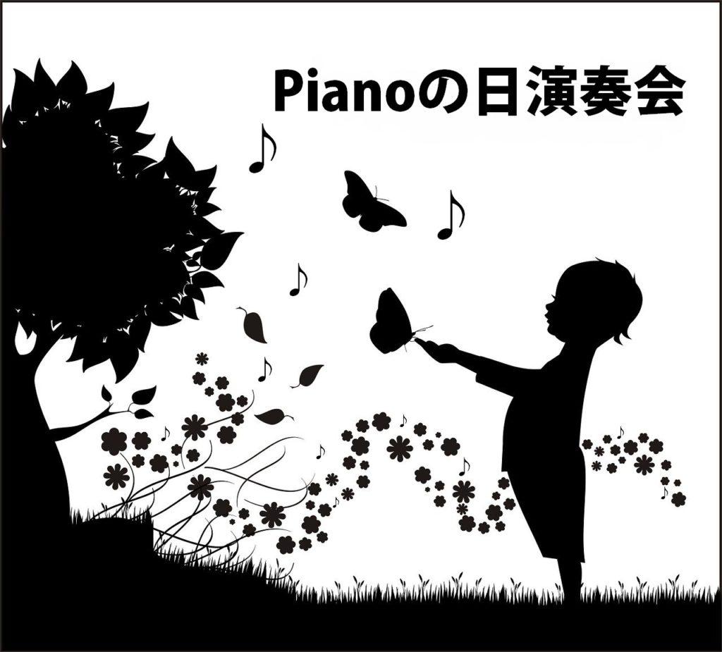 『ピアノの日』演奏会 ~募集案内~