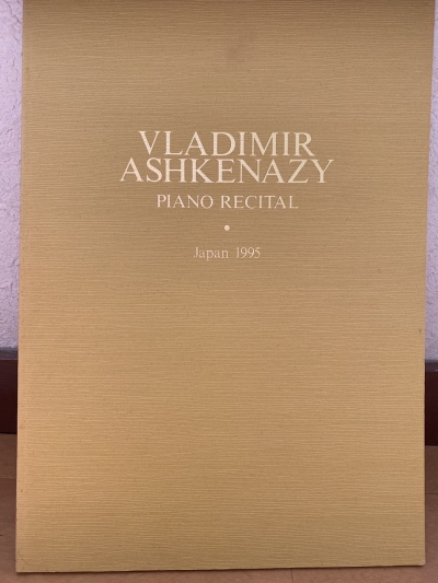 ウラディミール・アシュケナージ氏のコンサートパンフレット(1995年に大阪シンフォニーホール)の画像です
