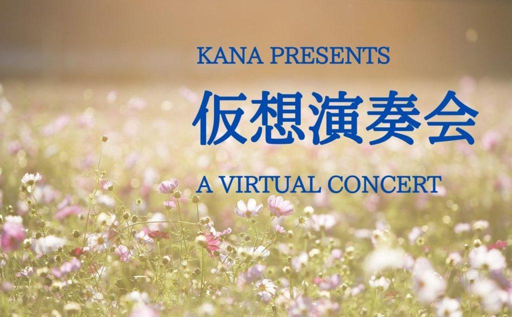 仮想演奏会 (2020年9月開催)