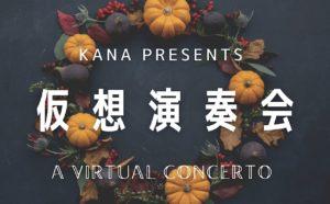 仮想演奏会 (2020年10月開催)