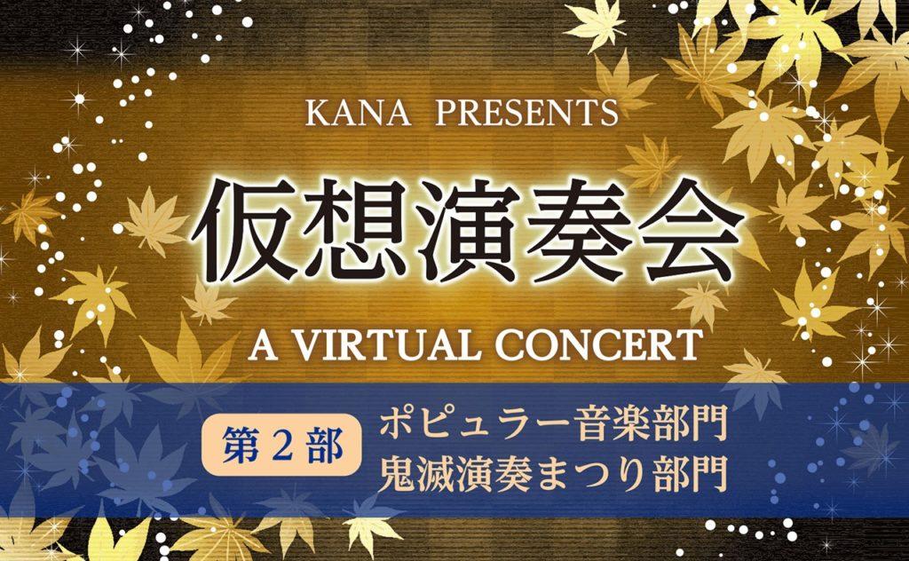 仮想演奏会 第2部(2020年11月開催)