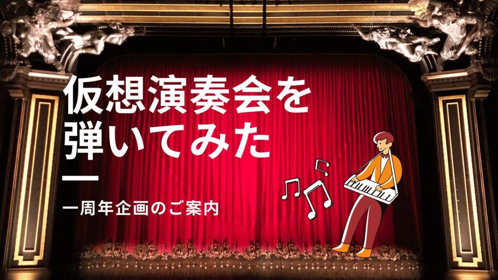 【祝一周年!!】「仮想演奏会を弾いてみた」企画のご案内