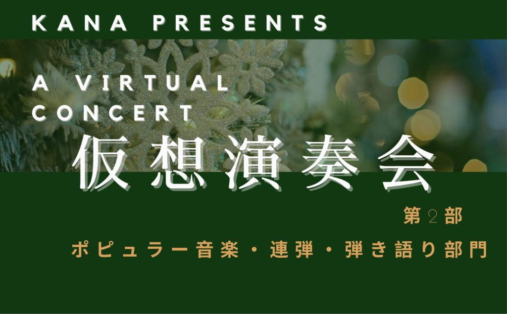 仮想演奏会 第2部(2020年12月開催)