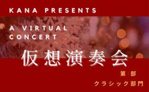 KANA Presents A VIRTUAL CONCERT (2)-1-min (1)