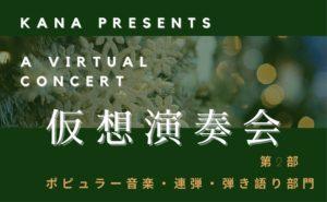 KANA Presents A VIRTUAL CONCERT (3)-1-min