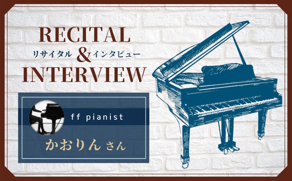 ff通信3月第1弾♪仮想演奏会奏者かおりんさんのソロリサイタル&10回記念インタビュー!!