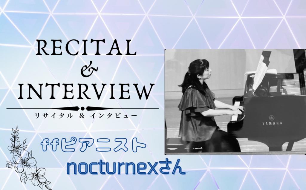 nocturnexさんリサイタル&インタビュー