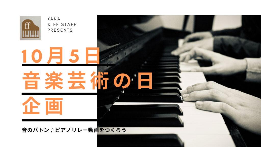 音楽芸術の日企画