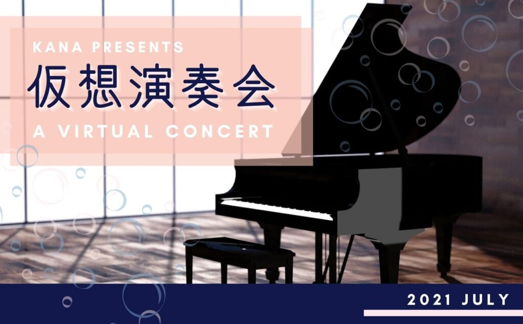 仮想演奏会(2021年7月開催)