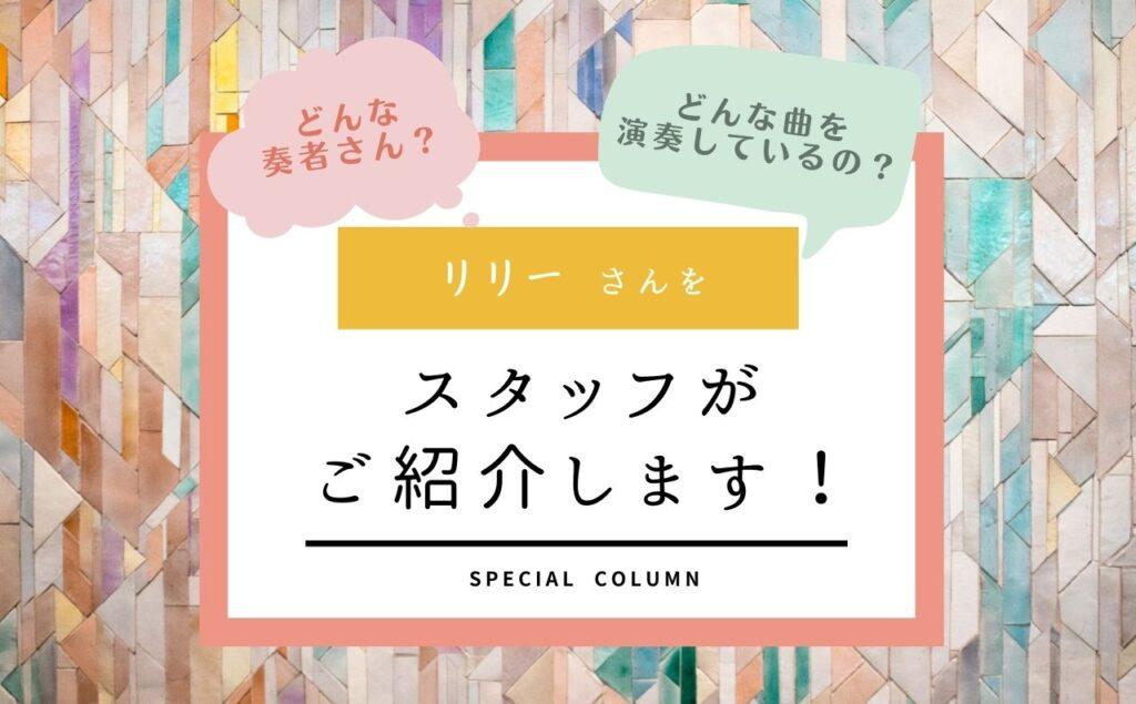 ff通信8月第2弾♪仮想演奏会奏者リリーさんをご紹介!!