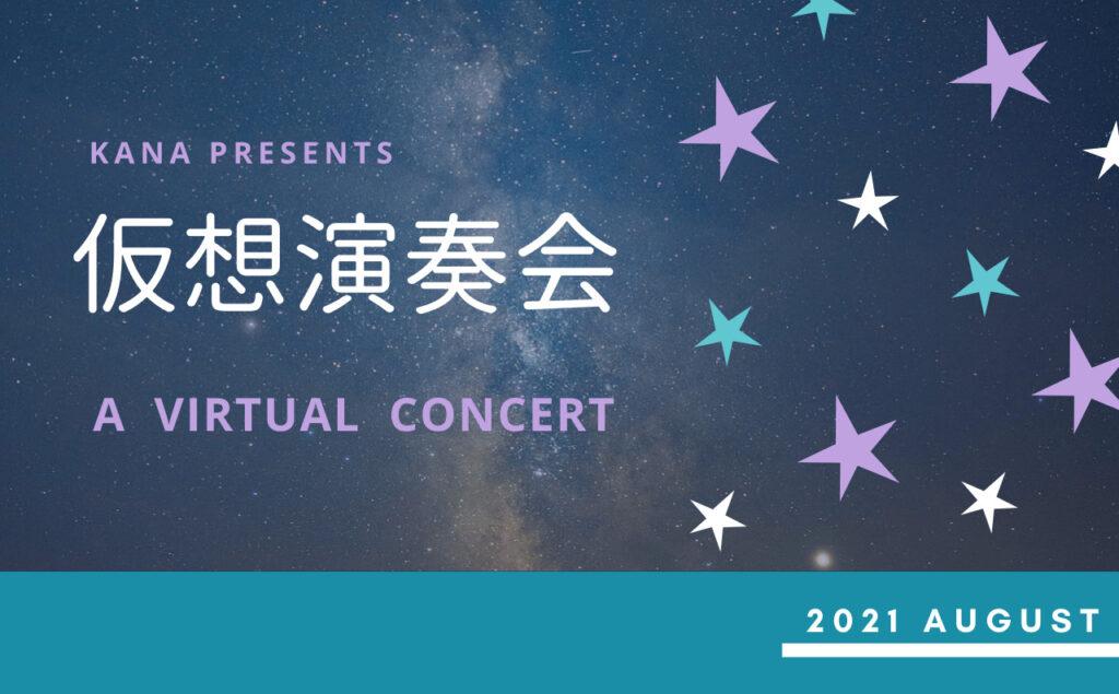 仮想演奏会(2021年8月開催)