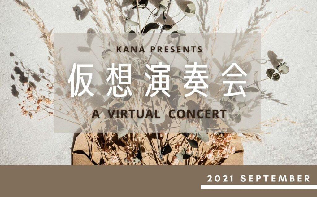 仮想演奏会(2021年9月開催)