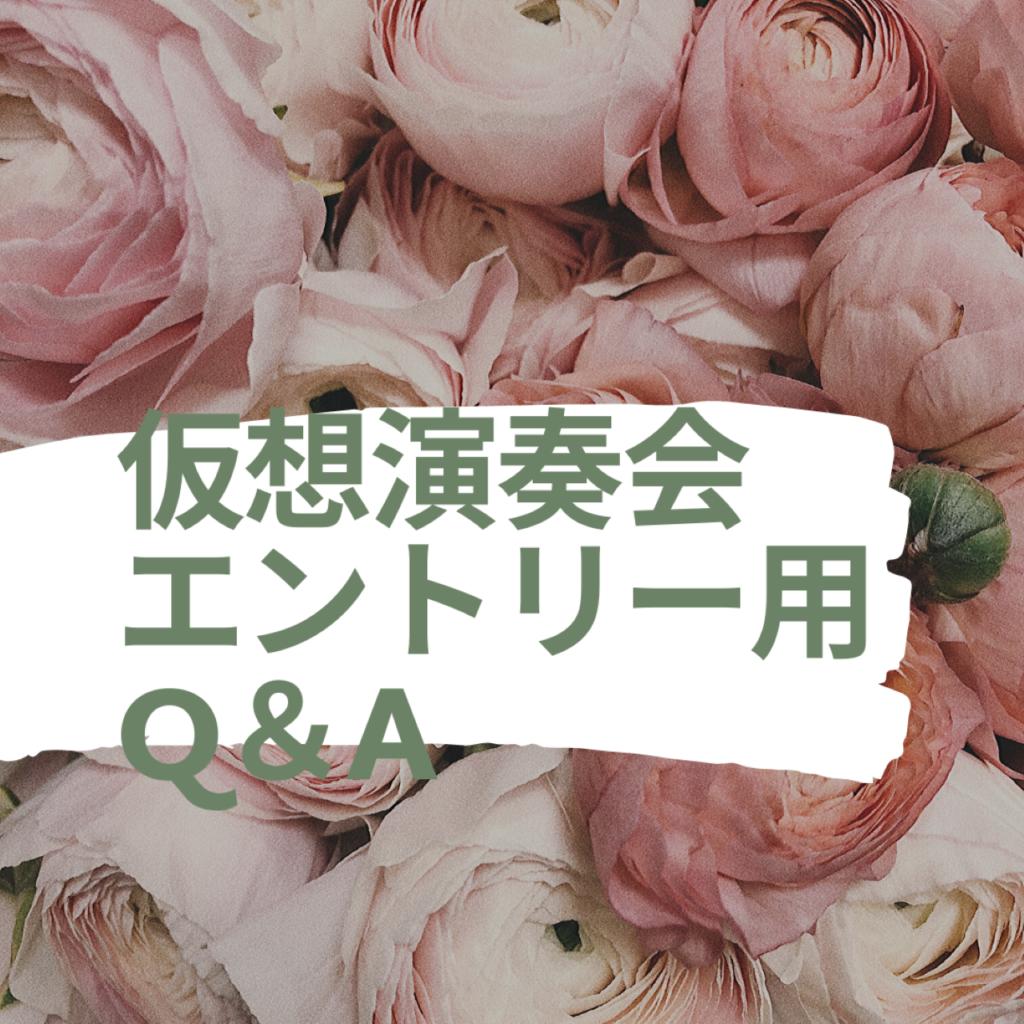 【仮想演奏会】エントリー用Q&A