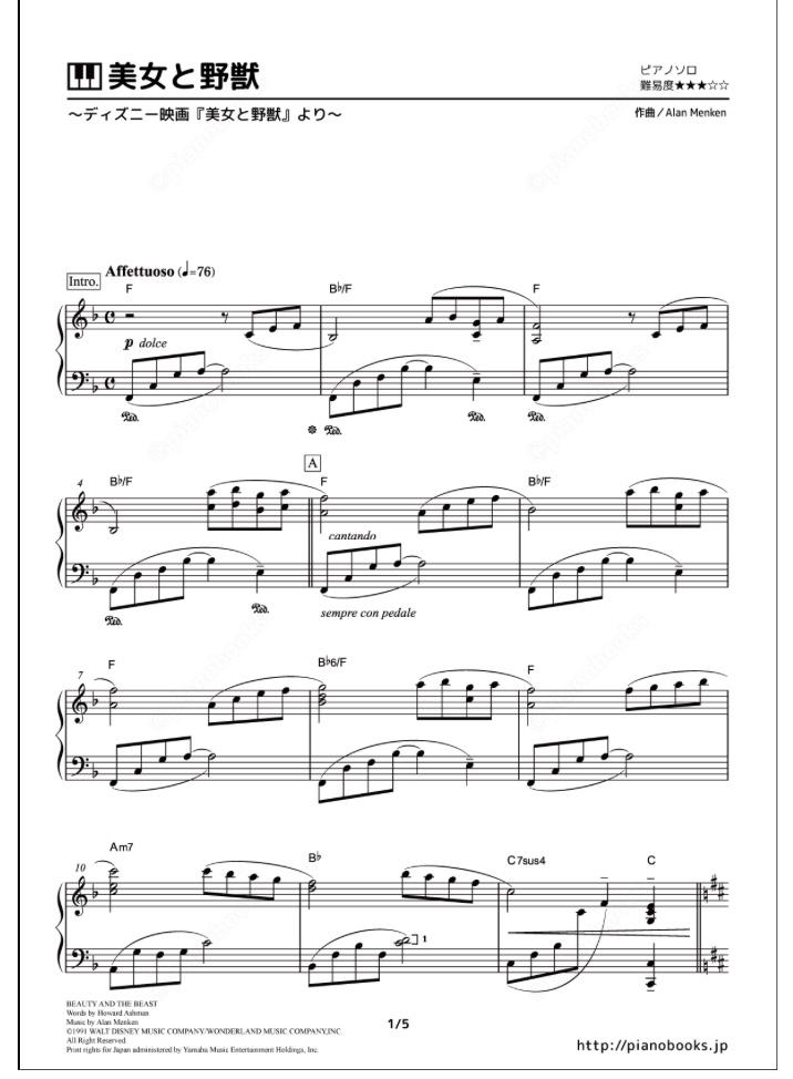 ピアノ 楽譜 おすすめ