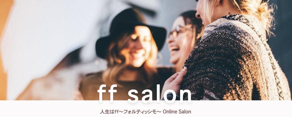 人生はff~フォルティッシモ~【ffサロン】メンバー募集中!!
