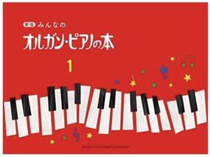 みんなのオルガンピアノ