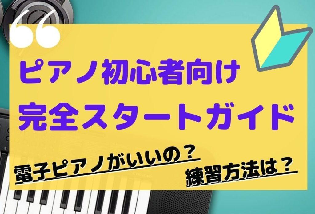 ピアノ初心者向けスタートガイド2021【鉄は熱いうちに打て!!】
